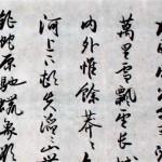 Xian Zhi, el maestro de la caligrafía