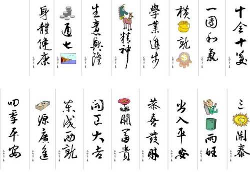 Los Chengyu El Refranero Popular De China