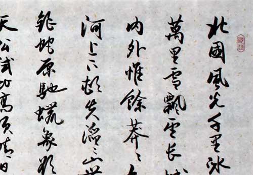 Caligrafia de china