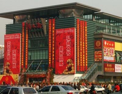 Xiu Shui Market