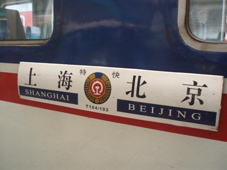 En tren hasta Beijing