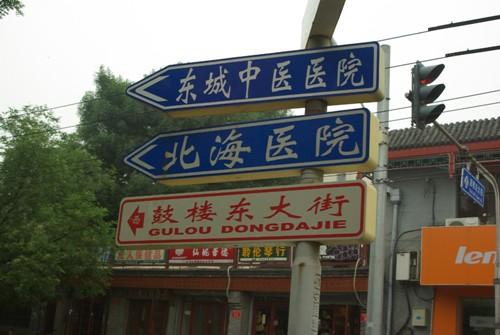 Golou Dongdajie