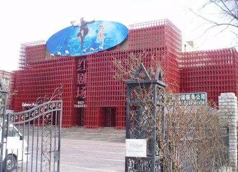 Teatro Rojo, Kung Fu