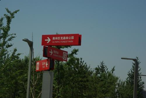 Villa olimpica de Beijing