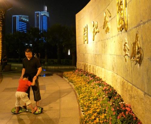 Entrada al Parque Minjiang