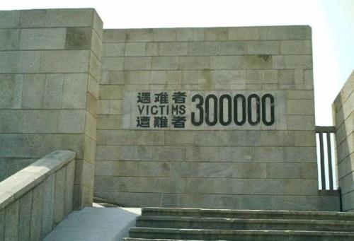 Salón Memorial para las Víctimas de Nanjing