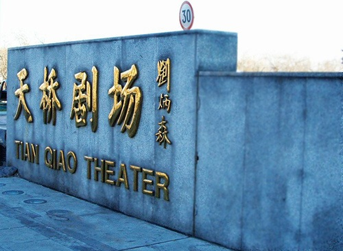 Teatro Tianqiao, para ver acrobacias chinas